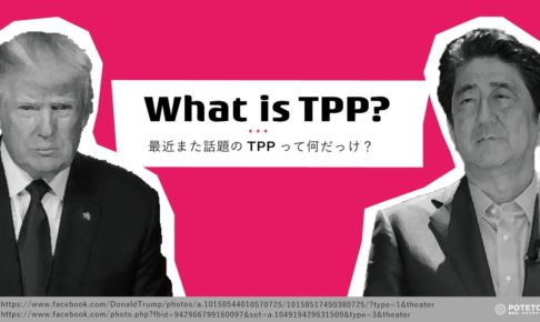 DrB zrFX4AAa6RT 486x290 - What is TPP?