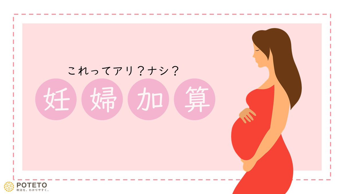 DsZi18CXQAA0NoX 4 - 妊婦加算はアリ?ナシ?