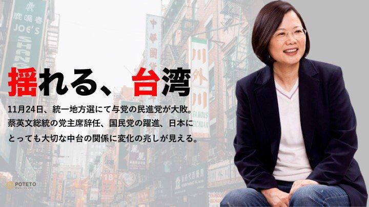 DtCvkGNW0AAvd W - 揺れる、台湾