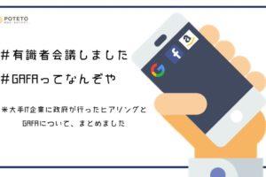 DtNlH4oWsAY0vDB 300x200 - 米IT大手、日本でもとうとう規制?