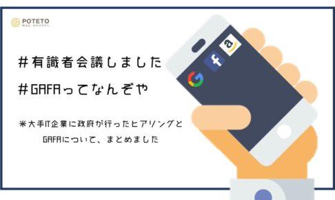 DtNlH4oWsAY0vDB 486x290 - 米IT大手、日本でもとうとう規制?