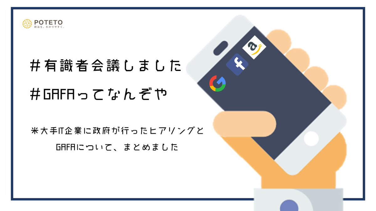 DtNlH4oWsAY0vDB - 米IT大手、日本でもとうとう規制?