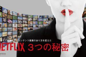 Dtmtr9SVYAAfOSH 300x200 - Netflix成功の秘密