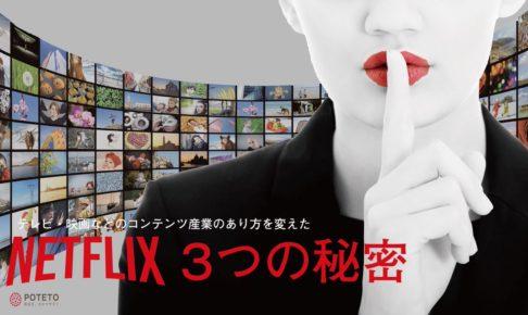 Dtmtr9SVYAAfOSH 486x290 - Netflix成功の秘密