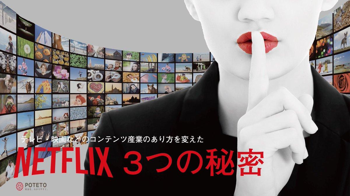 Dtmtr9SVYAAfOSH - Netflix成功の秘密