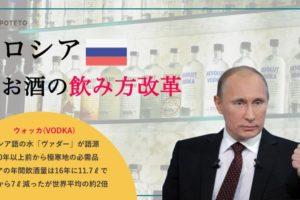 Du0CiXyXgAYIgwD 300x200 - ロシアでアルコール離れ!?