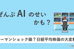 DvitgNJXgAYk hK 300x200 - ぜんぶ #AI のせい、かも?