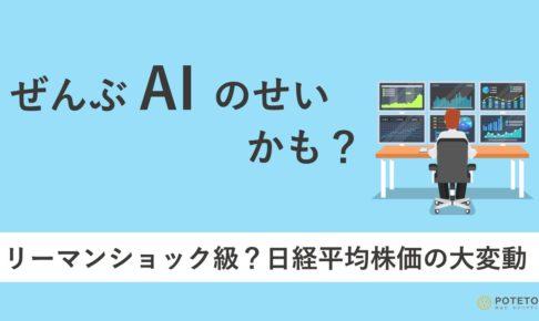 DvitgNJXgAYk hK 486x290 - ぜんぶ #AI のせい、かも?