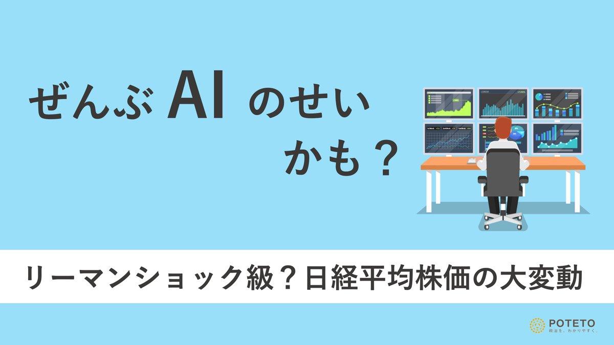 DvitgNJXgAYk hK - ぜんぶ #AI のせい、かも?