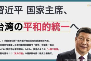 DwLsdXIXcAE2YYz 300x200 - 習近平主席、#台湾演説