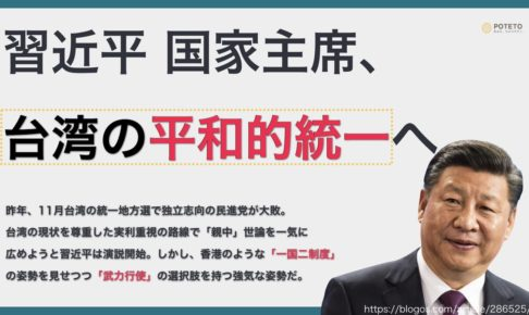 DwLsdXIXcAE2YYz 486x290 - 習近平主席、#台湾演説