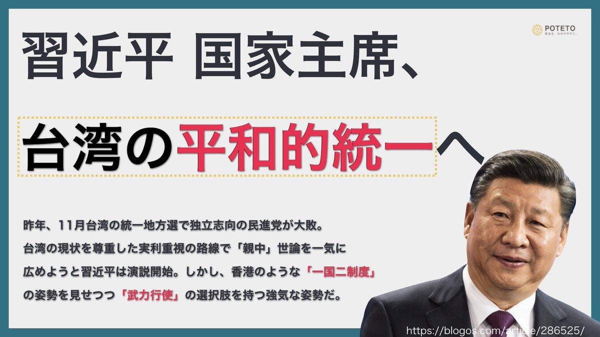 DwLsdXIXcAE2YYz - 習近平主席、#台湾演説