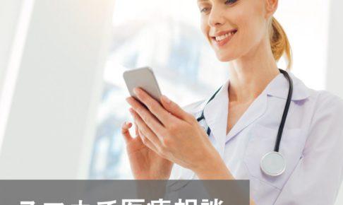D0DM4bnVYAE6aOQ 486x290 - 医師と直接スマホで相談