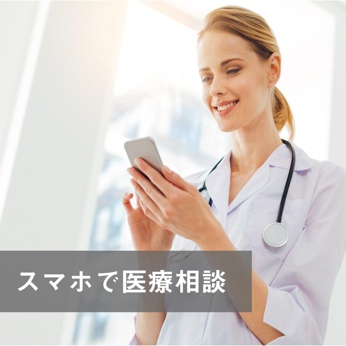 D0DM4bnVYAE6aOQ - 医師と直接スマホで相談