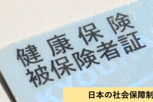 521ff4f6045194579f0b1830346f7ada 1 300x200 - 日本の社会保障制度【POTETOリサーチ】