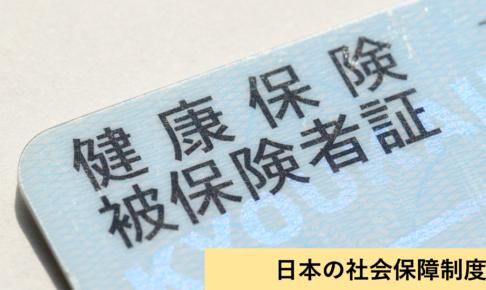 521ff4f6045194579f0b1830346f7ada 1 486x290 - 日本の社会保障制度【POTETOリサーチ】