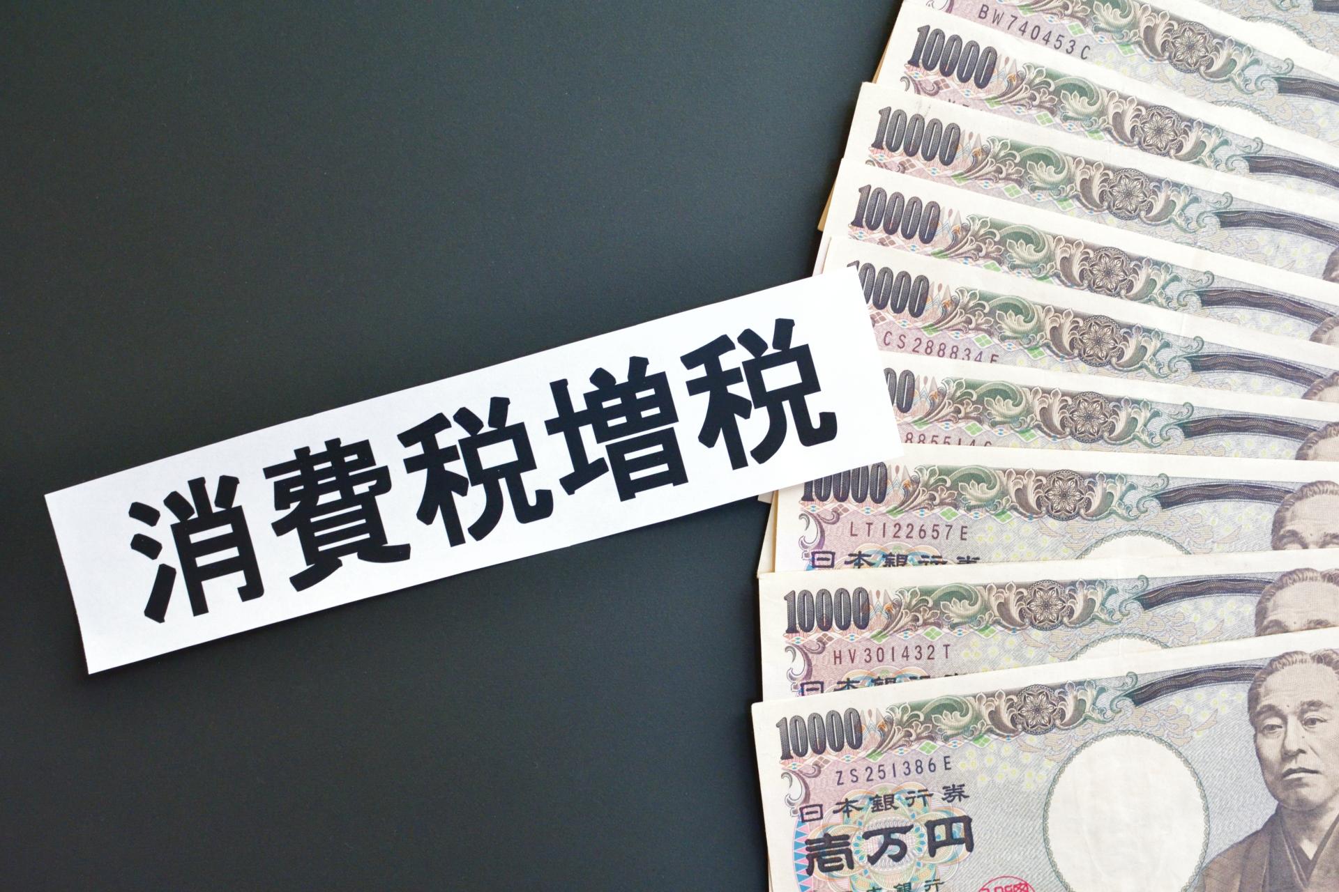 6f4b717fd84bd97abe9b3f9da8166ee2 m - 消費税増税【POTETOワード】