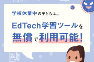 6 1 新型コロナ感染症による学校休業対策『学びを止めない未来の教室』 300x200 - 【EdTechは止まらない】学習ツールが無償利用可能!
