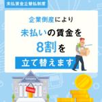9 1未払賃金立替払制度 150x150 - 【離職、失業の方へ】収入が減り家賃を払えない時、最大9カ月分の家賃をもらえます!