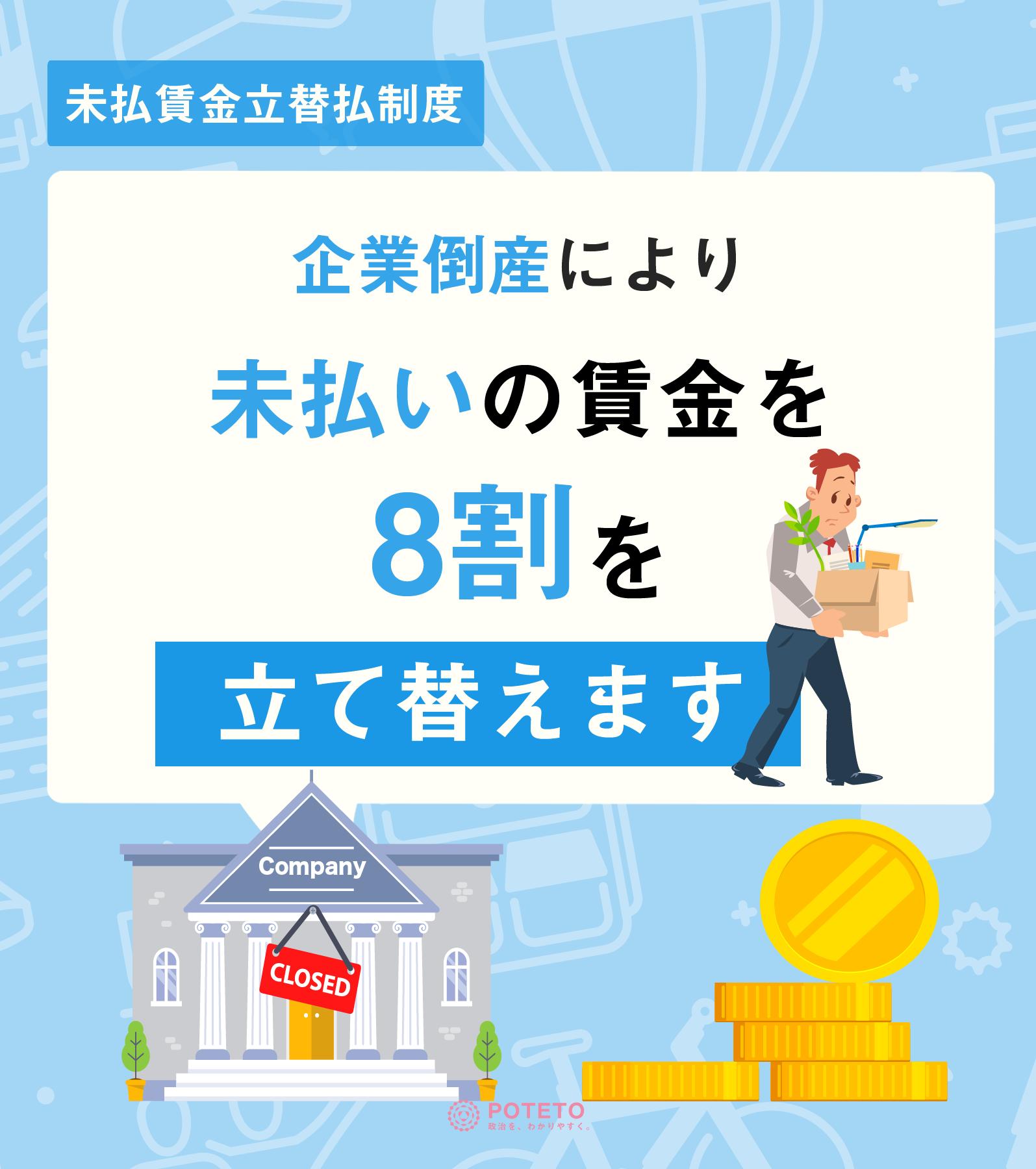 9 1未払賃金立替払制度 - 【お勤め先が倒産した方へ】会社倒産した時の未払賃金の8割がもらえます!