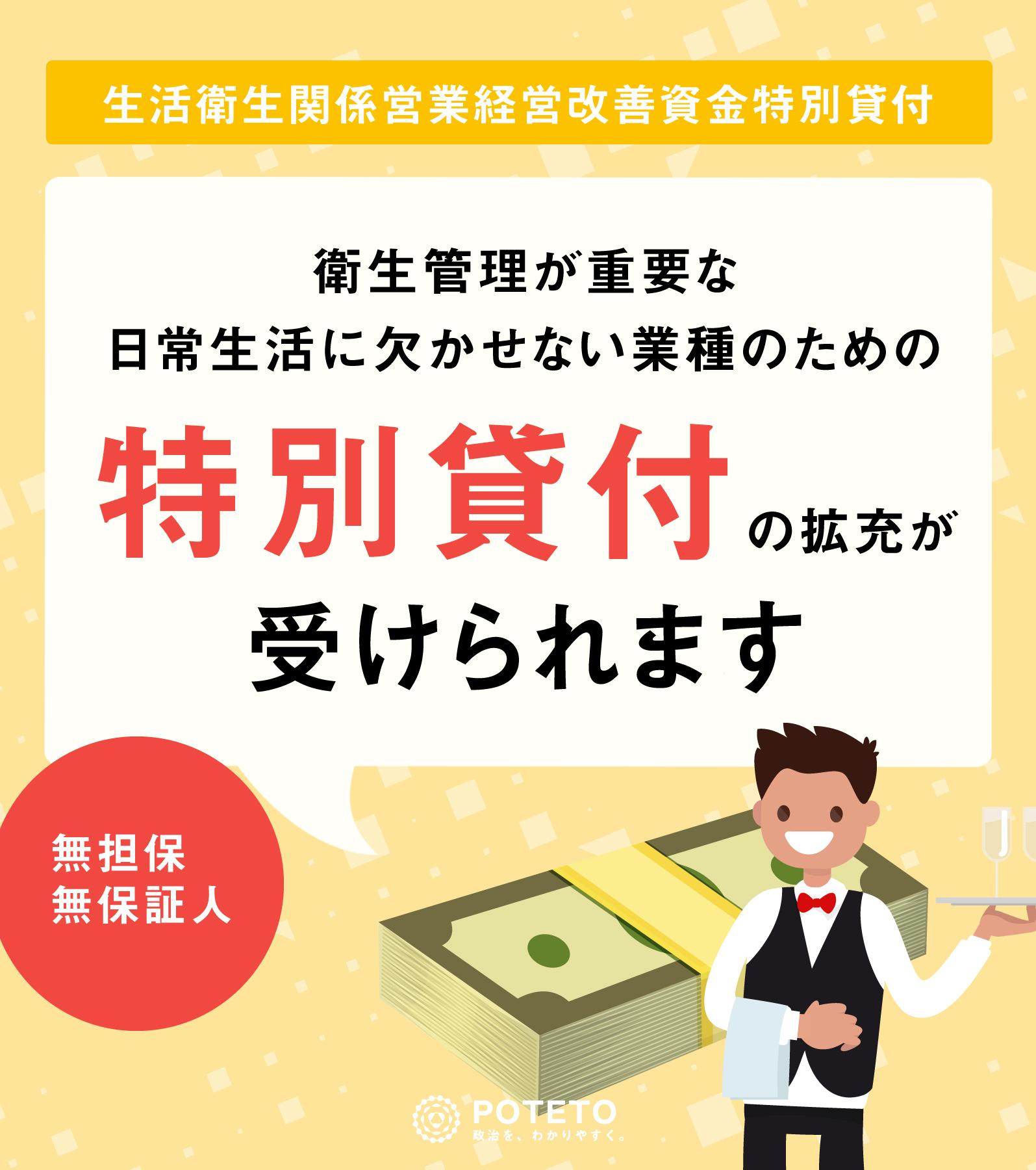 168edebc6825bca11a7618f7e51cf2f5 - 【飲食店・喫茶店・旅館業等向け】少しでも業績悪化した場合、無担保・無保証人で融資を受けることができます。