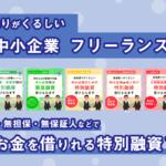 26382f70052cd3825edf4c878b2b6e8f 150x150 - 【日本中の中小企業向け】保証付きで5.6億借りれます!