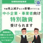 5b5326f51ff11e36003f0dfb3ffa0bd2 1 150x150 - 【日本中の中小企業向け】保証付きで5.6億借りれます!