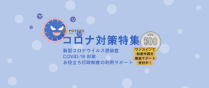7a62898cd64def903465adc0133eaed0 300x127 - 20200404_コロナヘッダー_update
