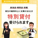9ab6ce4b4bae6ce4c1dcb9e5af0d1f27 150x150 - 【サービス・飲食・販売業向け】少しでも業績悪化した場合、融資を受けることができます。