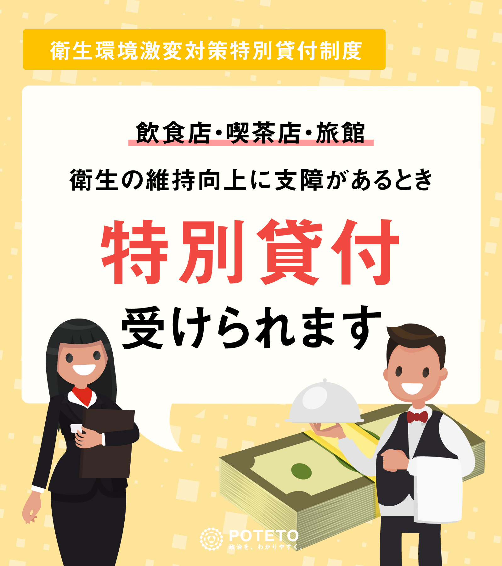 9ab6ce4b4bae6ce4c1dcb9e5af0d1f27 - 【飲食店・喫茶店・旅館業向け】少しでも業績悪化した場合、融資を受けることができます。