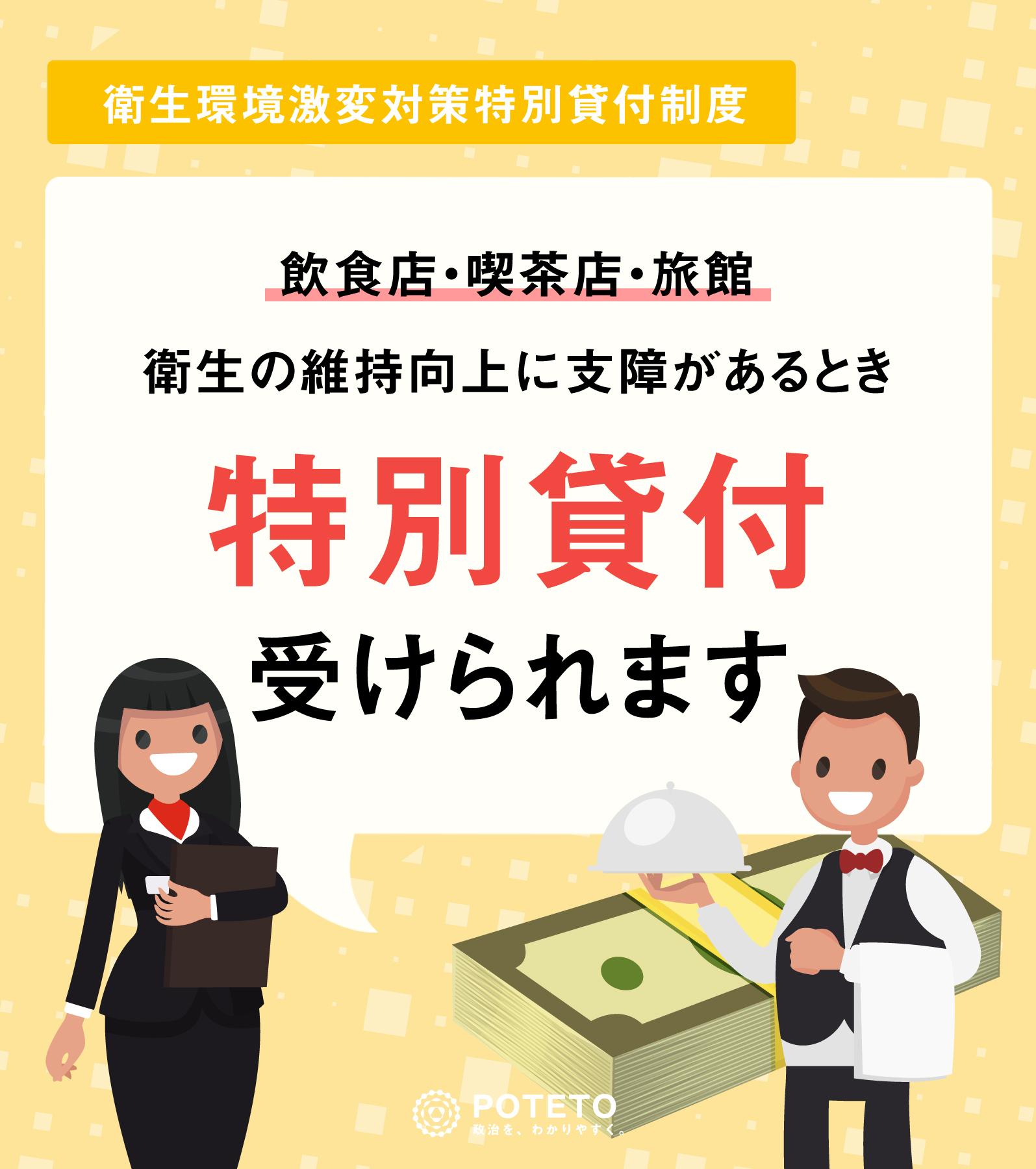 9ab6ce4b4bae6ce4c1dcb9e5af0d1f27 - 衛生環境激変対策特別貸付制度