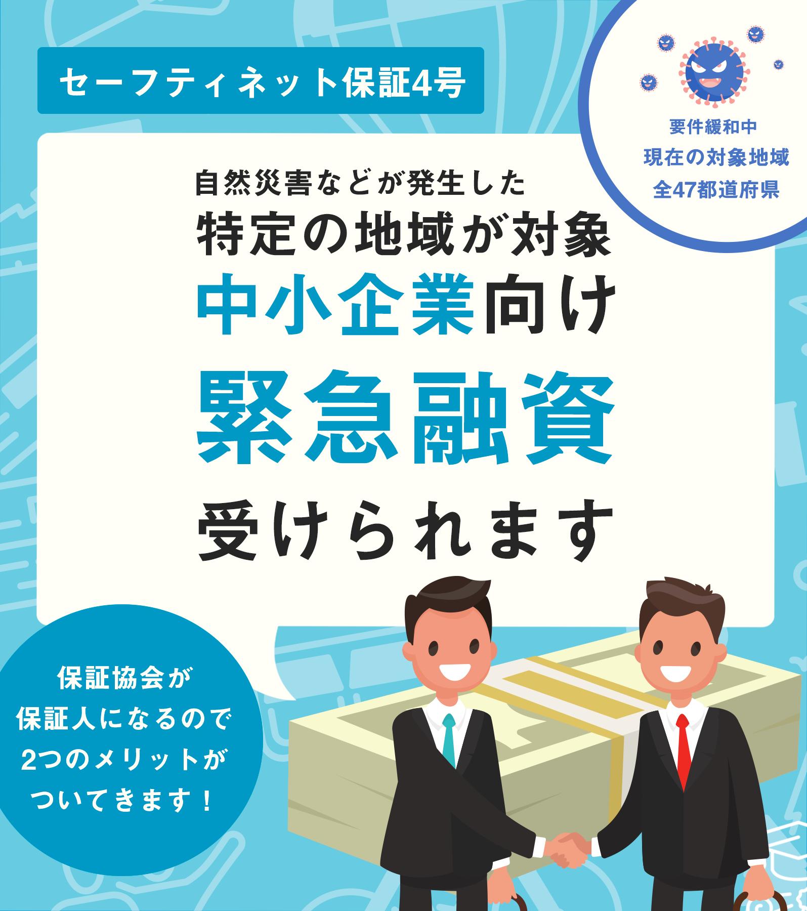 edc545ff10cff485bef7ee42a86446ad - 【日本中の中小企業向け】保証付きで5.6億借りれます!