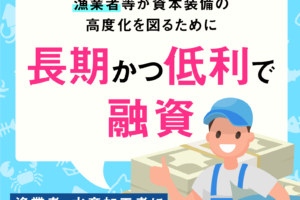 4ccae81a45cce011e06039b4aee75c01 1 300x200 - 【漁業事業者向け】資本が必要な場合、長期かつ低利で融資を受けることができます。
