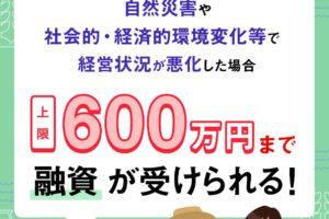 62764 300x200 - 【農業者、漁業者向け】経営安定を図るために、長期的かつ低利な融資を受けることができます。