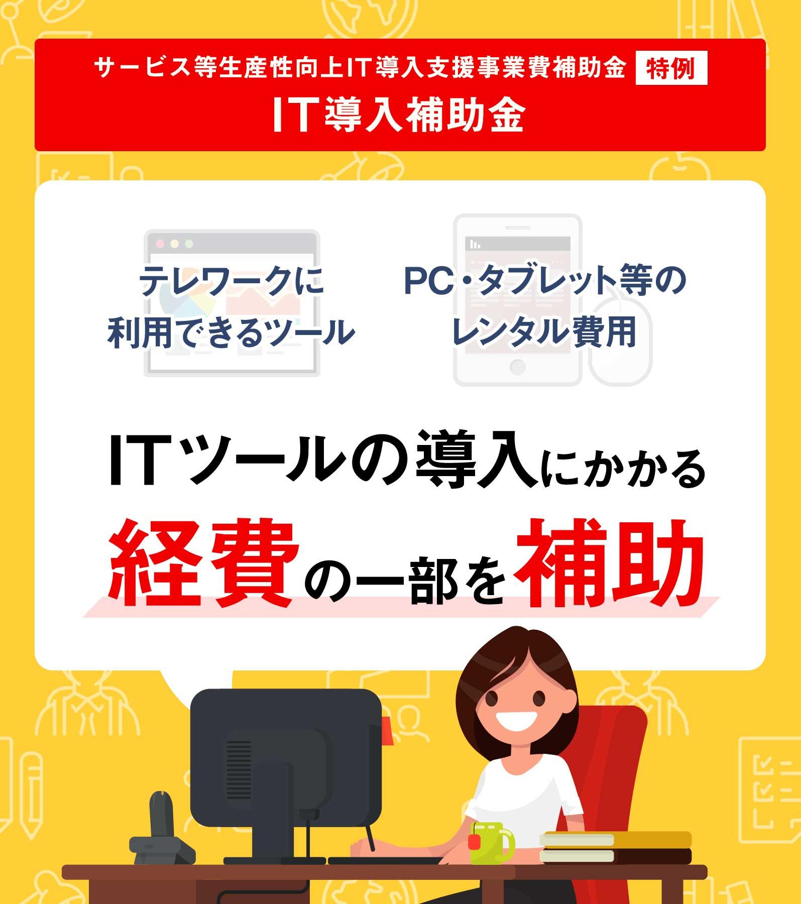 d79045beaf4a0a6274bdff3fc5b54fe3 - 【中小企業・小規模事業者向け】テレワークツール・PCレンタル費が補助されます。