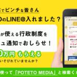 POTOCU LINE@のイメージ絵