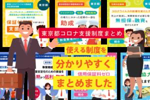 7c4e866123723e03ef075d660bf377c4 300x200 - 【保存版】東京都事業者向け 東京都の使えるコロナ助成金・融資制度をわかりやすくまとめました