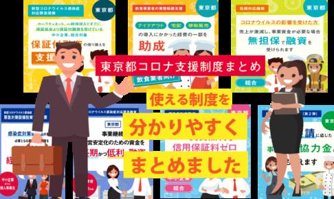 7c4e866123723e03ef075d660bf377c4 486x290 - 【保存版】東京都事業者向け 東京都の使えるコロナ助成金・融資制度をわかりやすくまとめました
