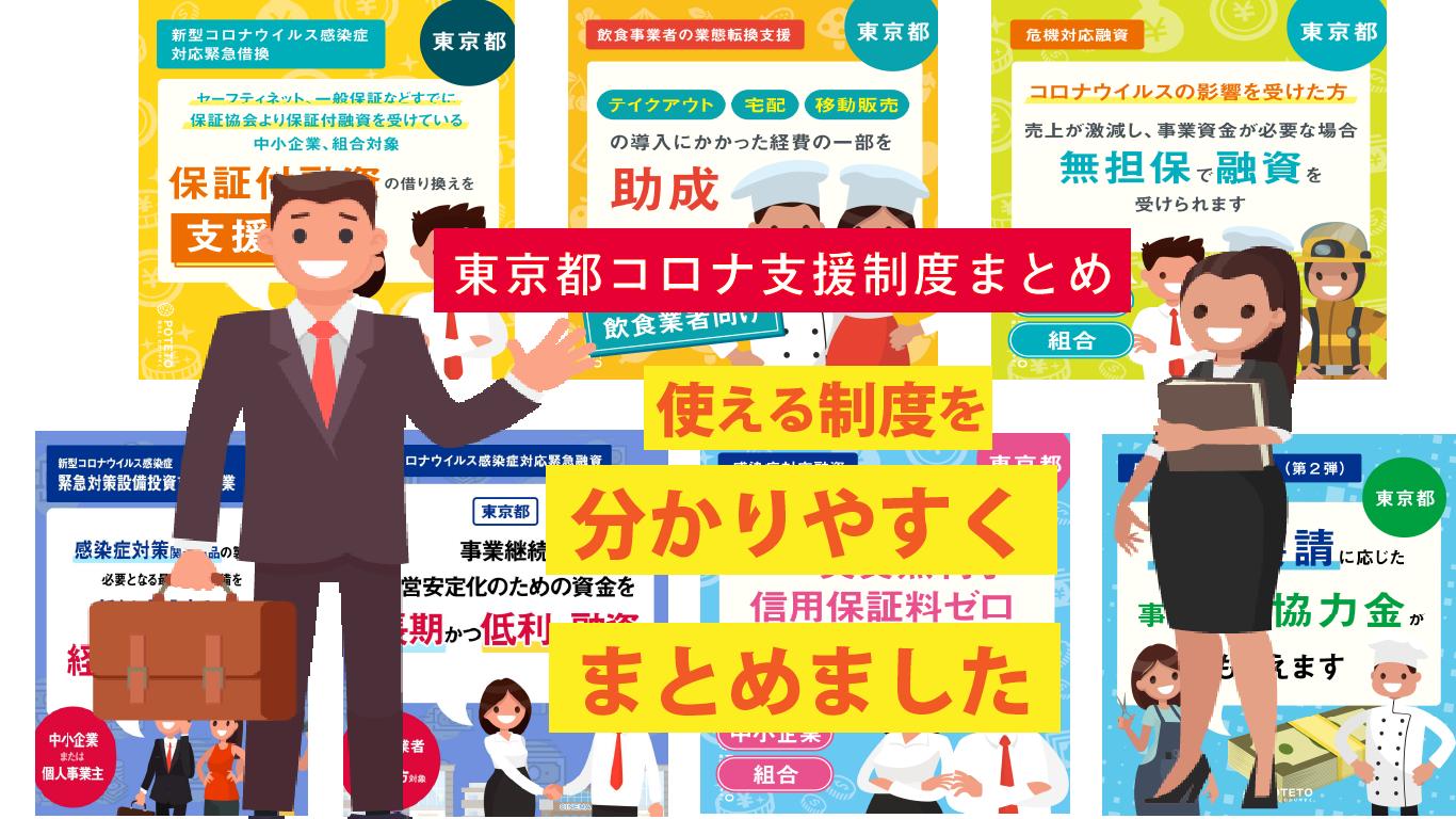 7c4e866123723e03ef075d660bf377c4 - 【保存版】東京都事業者向け 東京都の使えるコロナ助成金・融資制度をわかりやすくまとめました