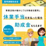 8308544bdd9e2a81d12908d1c326e75f 150x150 - 【保存版】東京都事業者向け 東京都の使えるコロナ助成金・融資制度をわかりやすくまとめました