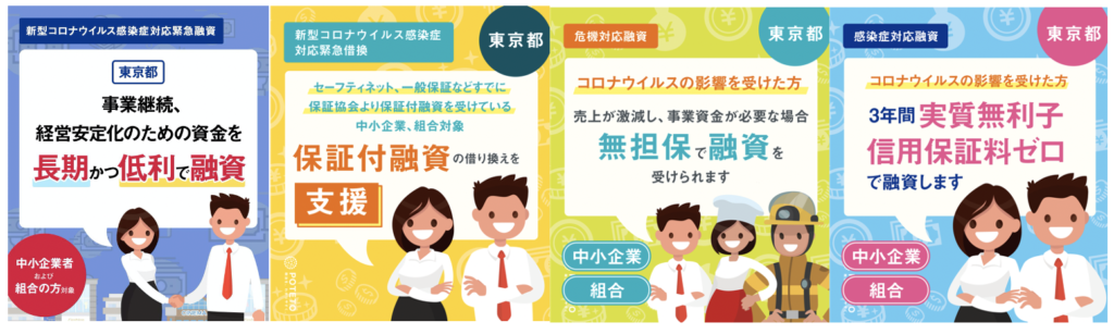 bcaa91d6b5534b9ab950f10f386f2860 1024x307 - 【保存版】東京都事業者向け 東京都の使えるコロナ助成金・融資制度をわかりやすくまとめました
