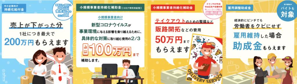 7ce9c191a56d2e546c77d0ac4a6ae28b 1024x291 - 【保存版】中小企業・フリーランス向け 売上減少した場合、利用可能なコロナ給付金・補助金制度をわかりやすくまとめました。