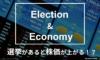 選挙があると株価は上がる!?株価と選挙の意外な関係