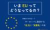 EUに広がる「反EU」「反移民」の波