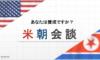 米国民の8割が米朝会談に賛成?海外の反応、日本への影響は?