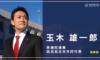 スライドでわかる玉木雄一郎氏【Politics2.0】