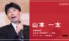 スライドで分かる山本一太氏 【Politics2.0】