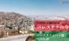 パレスチナという地での生活【長期連載〜パレスチナの今〜第2回】
