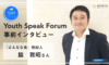 学生は、一緒に世の中を良くしていく仲間――「よんなな会」発起人・脇雅昭さんが今、学生に伝えたい言葉【Youth Speak Forum 2018 登壇者インタビュー】