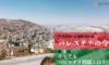 そもそも、イスラエル・パレスチナ問題とは【長期連載〜パレスチナの今〜第3回】